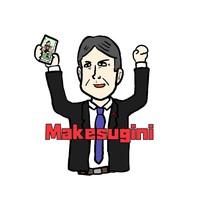 C・Makesugini