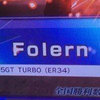 Folern