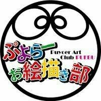 puyo_oekakibu