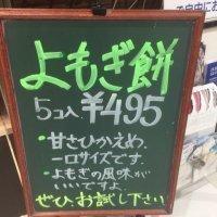 yomogi2308