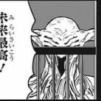 チェスト〜♪