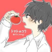 トマトのコク