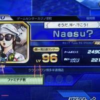 Naosu?