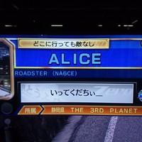 ALICE(実車優先箱根エコパ勢)