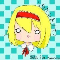 alice_tomato