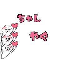 chan_yagu