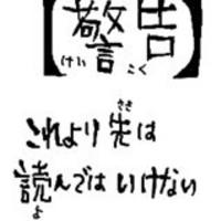 naito2060