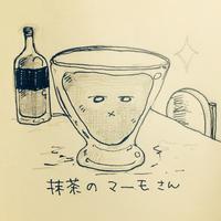 抹茶のマーモ