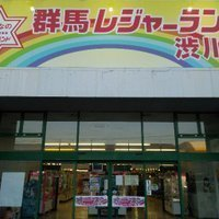 群馬レジャーランド渋川店