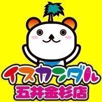 イスカンダル五井金杉店
