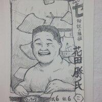 花田 勝 氏