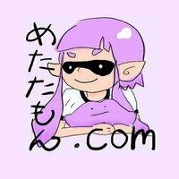 めたたもん♪.com